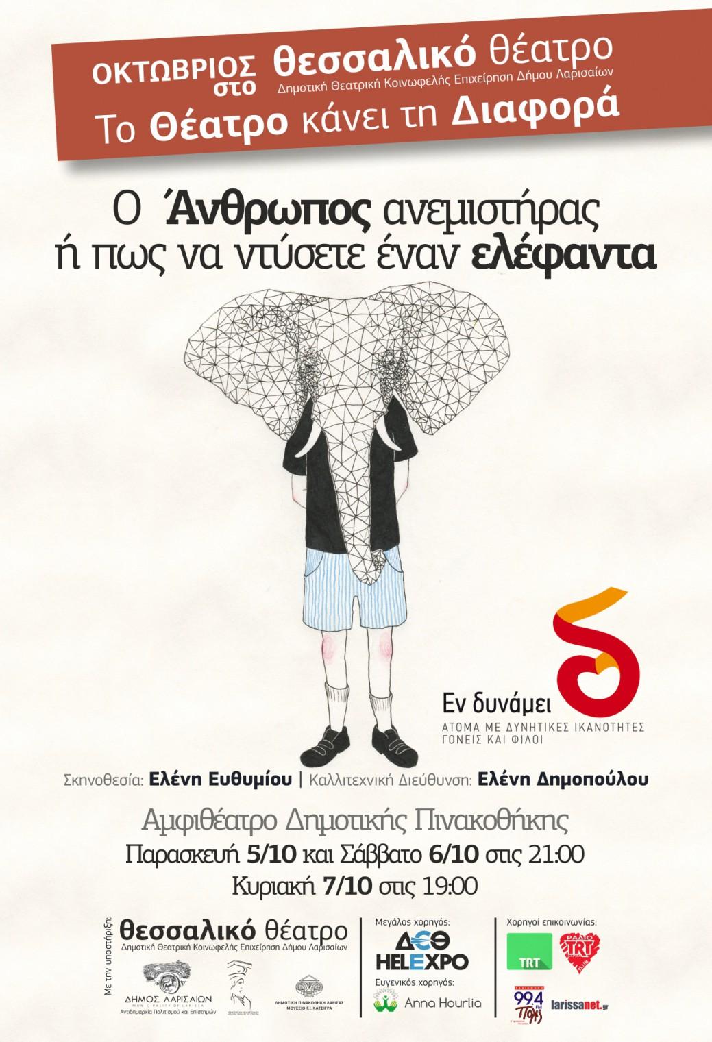 Ο άνθρωπος Ανεμιστήρας-Αφίσα