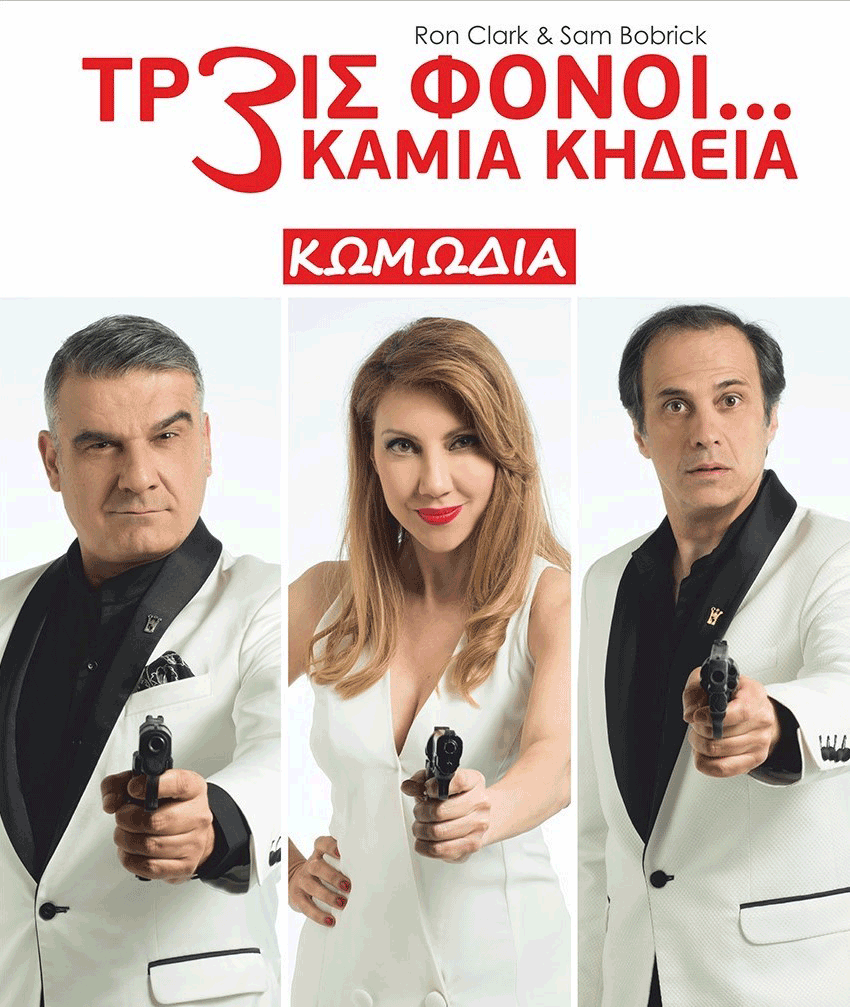 3FONOI+KAMIA-KHDEIA